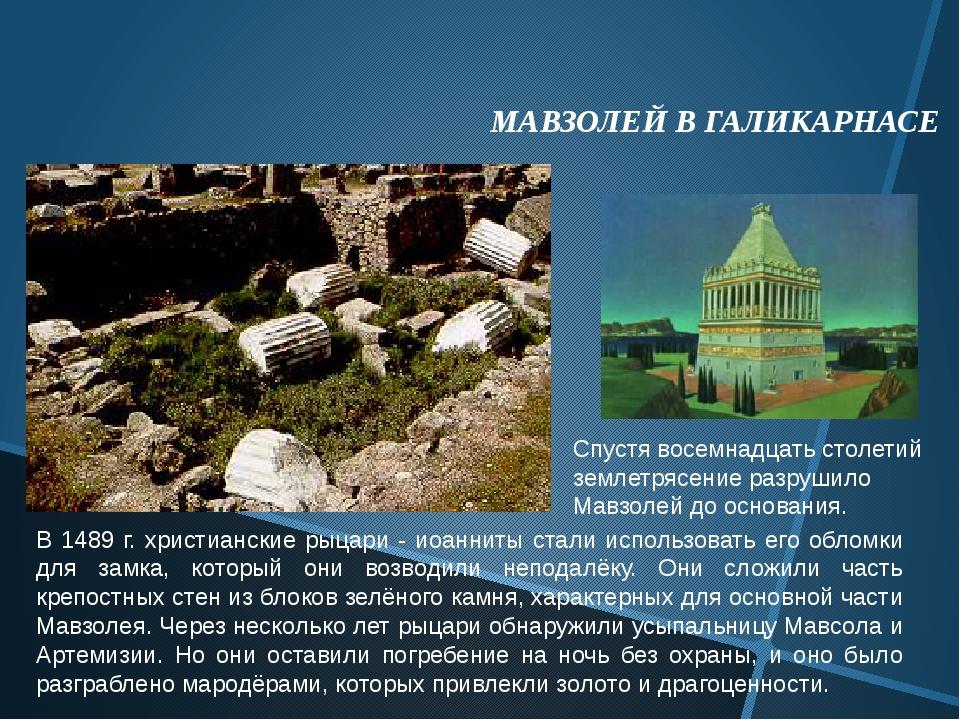 Спустя восемнадцать столетий землетрясение разрушило Мавзолей до основания. М...