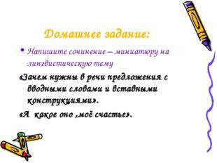 Домашнее задание: Напишите сочинение – миниатюру на лингвистическую тему «Зач