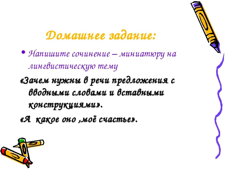 Домашнее задание: Напишите сочинение – миниатюру на лингвистическую тему «Зач...