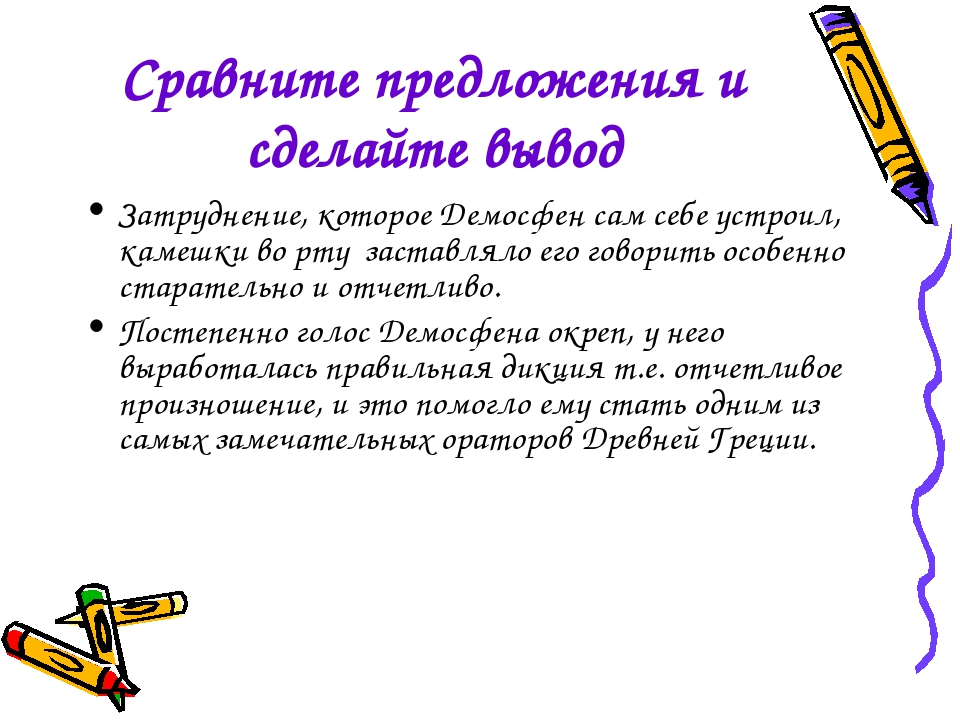 Сравните предложения и сделайте вывод Затруднение, которое Демосфен сам себе...