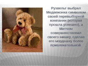 Рузвельт выбрал Медвежонка символом своей перевыборной компании (которая прош