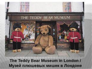 The Teddy Bear Museum in London / Музей плюшевых мишек в Лондоне В 1984 году