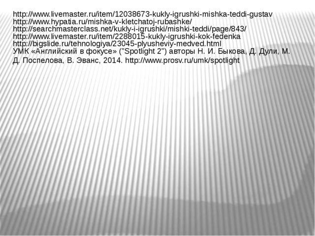 http://www.livemaster.ru/item/12038673-kukly-igrushki-mishka-teddi-gustav htt...