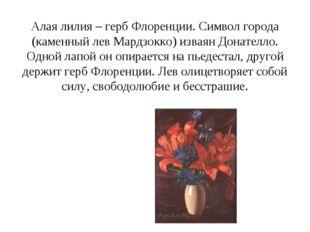 Алая лилия – герб Флоренции. Символ города (каменный лев Мардзокко) изваян До