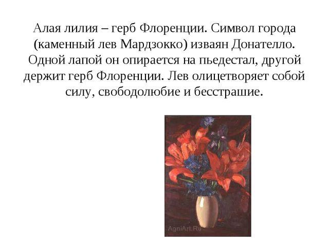 Алая лилия – герб Флоренции. Символ города (каменный лев Мардзокко) изваян До...