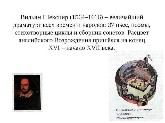 Вильям Шекспир (1564–1616) – величайший драматург всех времен и народов: 37 п...