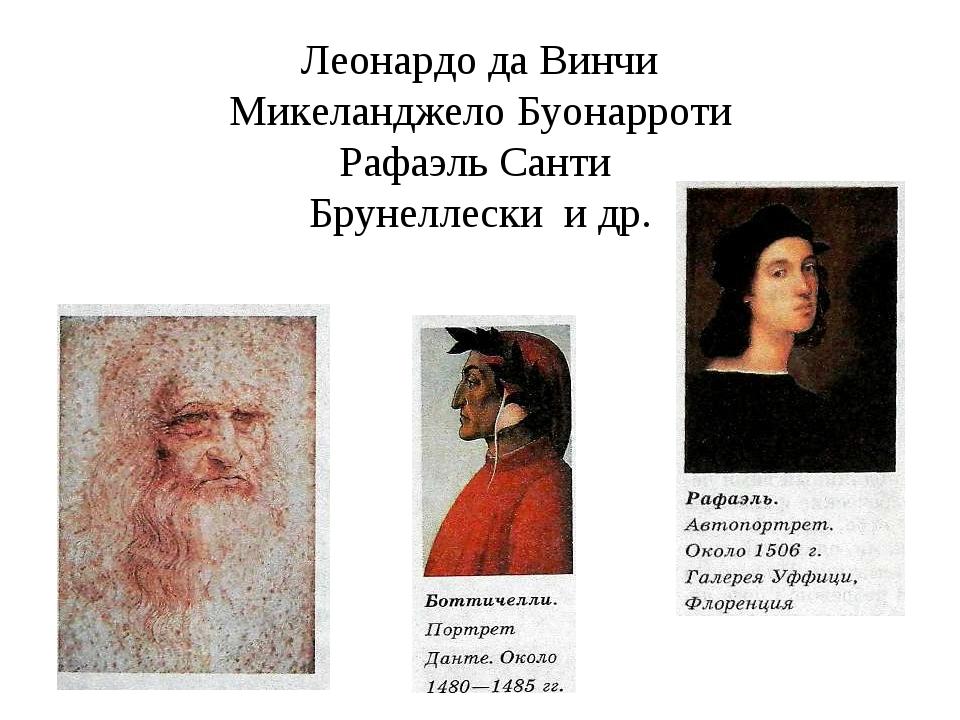 рафаэль микеланджело леонардо да винчи их произведения начал прорабатывать меры