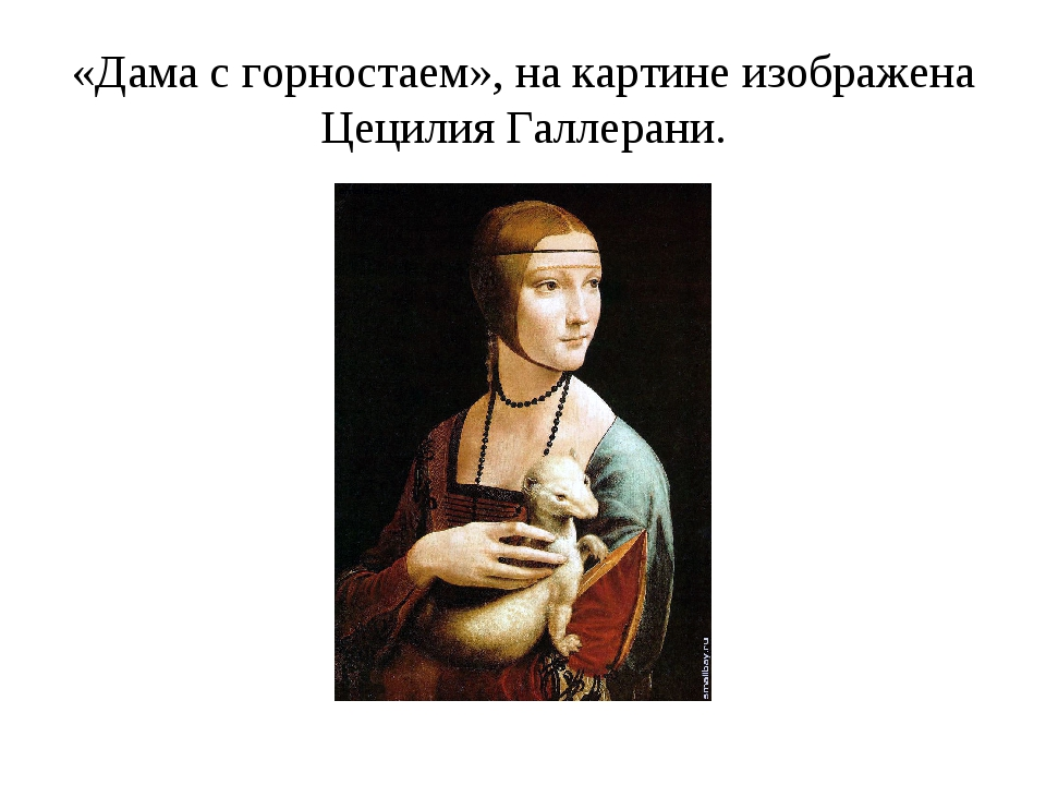 «Дама с горностаем», на картине изображена Цецилия Галлерани.