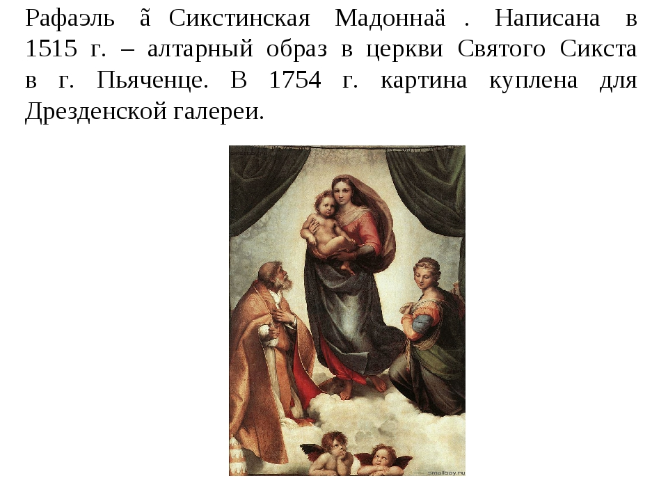 Рафаэль ≪Сикстинская Мадонна≫. Написана в 1515 г. – алтарный образ в церкви С...