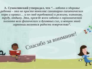 """А. Сухомлинский утверждал, что """"…забота о здоровье ребенка – это не просто ко"""