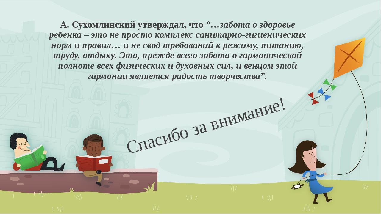 """А. Сухомлинский утверждал, что """"…забота о здоровье ребенка – это не просто ко..."""