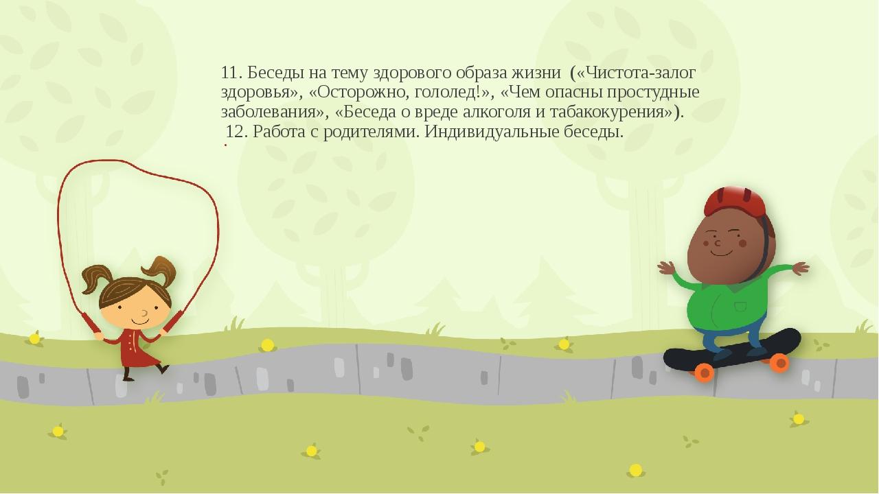 11. Беседы на тему здорового образа жизни («Чистота-залог здоровья», «Осторо...