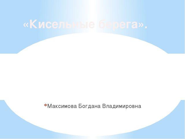 «Кисельные берега». Максимова Богдана Владимировна