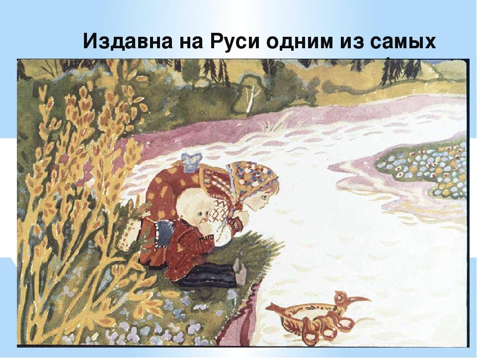 Издавна на Руси одним из самых распространенных сладких блюд считался кисель....