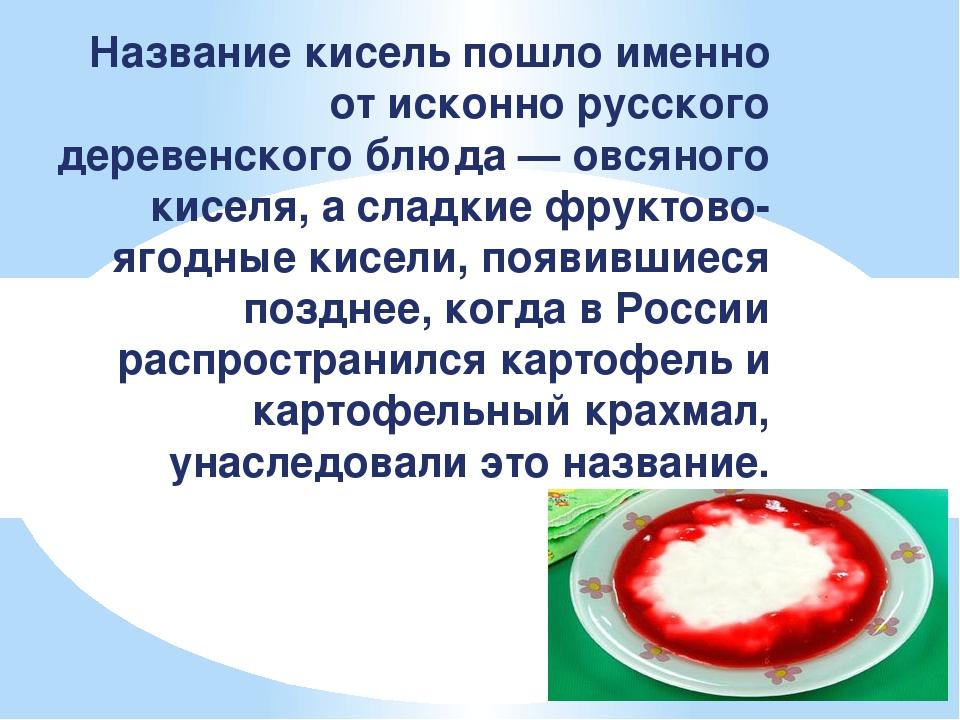 Название кисель пошло именно от исконно русского деревенского блюда — овсяног...