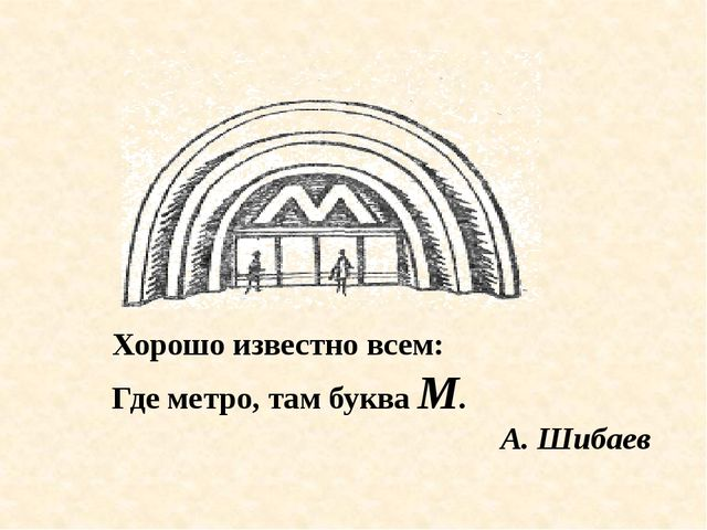 Хорошо известно всем: Где метро, там буква М. А. Шибаев