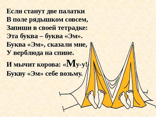 Если станут две палатки В поле рядышком совсем, Запиши в своей тетрадке: Эта...