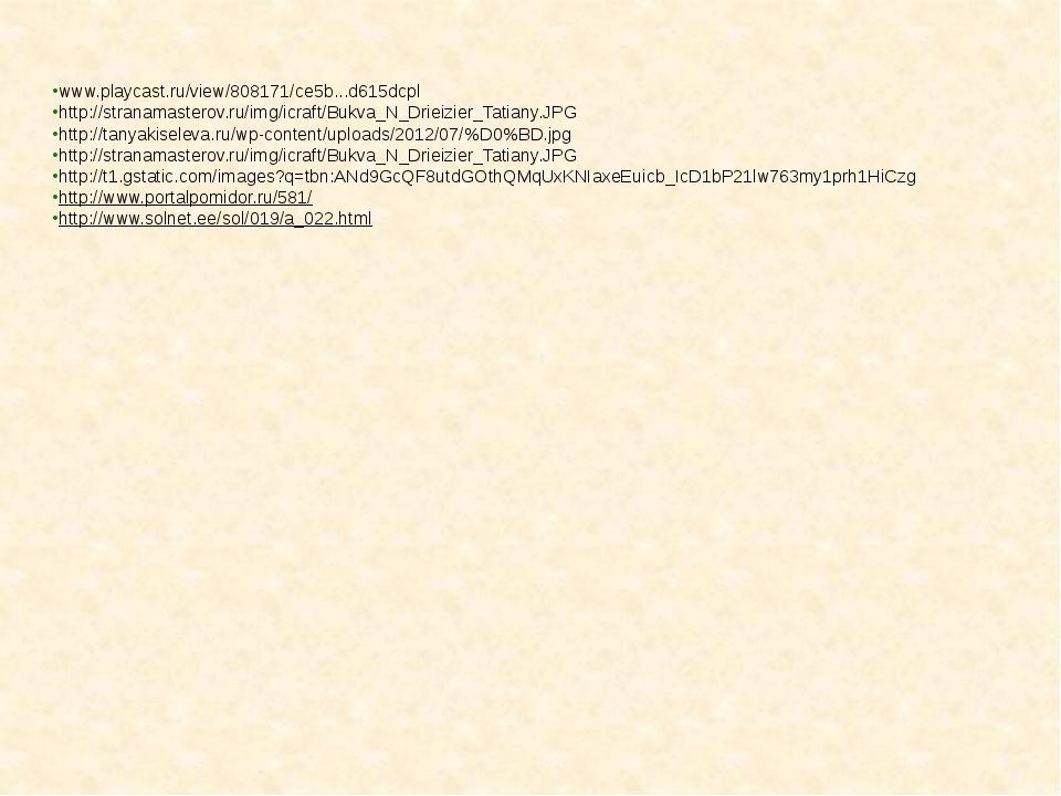 www.playcast.ru/view/808171/ce5b...d615dcpl http://stranamasterov.ru/img/icra...