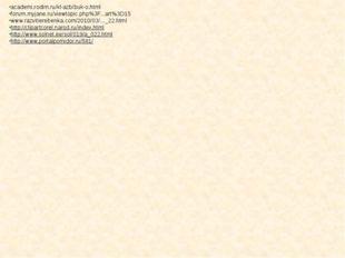 academi.rodim.ru/kl-azb/buk-o.html forum.myjane.ru/viewtopic.php%3F...art%3D1