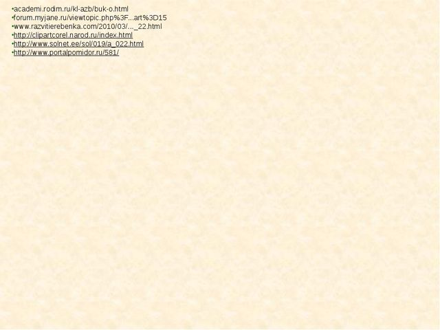 academi.rodim.ru/kl-azb/buk-o.html forum.myjane.ru/viewtopic.php%3F...art%3D1...