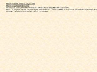 http://www.solnet.ee/sol/019/a_022.html http://www.portalpomidor.ru/581/ http