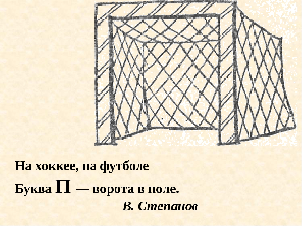 На хоккее, на футболе Буква П — ворота в поле. В. Степанов