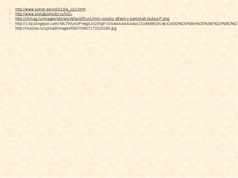 http://www.solnet.ee/sol/019/a_022.html http://www.portalpomidor.ru/581/ http...