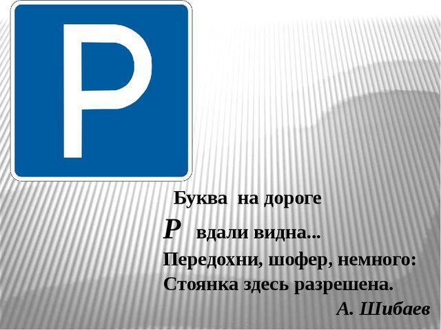 Буква на дороге Р вдали видна... Передохни, шофер, немного: Стоянка здесь раз...