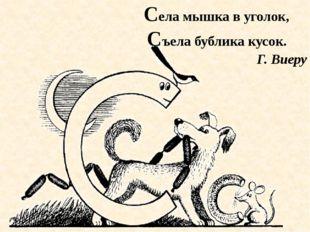 Села мышка в уголок, Съела бублика кусок. Г. Виеру