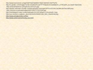 http://www.liveinternet.ru/tags/%EF%EE%EB%F3%EC%E5%F1%FF%F6/ http://t2.gstati