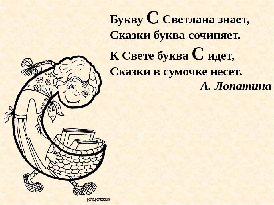 Букву С Светлана знает, Сказки буква сочиняет. К Свете буква С идет, Сказки...