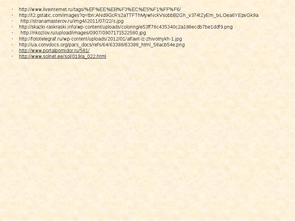 http://www.liveinternet.ru/tags/%EF%EE%EB%F3%EC%E5%F1%FF%F6/ http://t2.gstati...