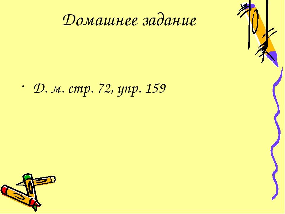 Домашнее задание Д. м. стр. 72, упр. 159