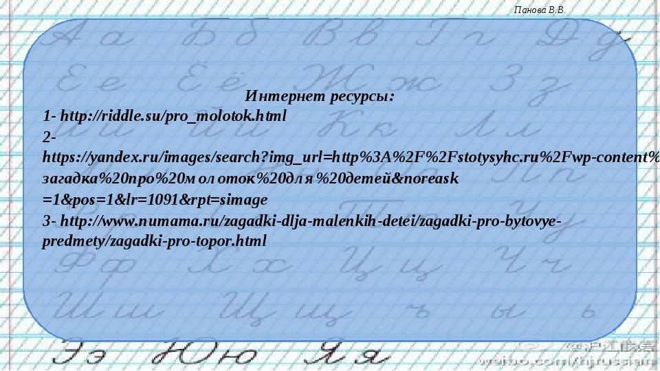 Интернет ресурсы: 1- http://riddle.su/pro_molotok.html 2- https://yandex.ru/i...