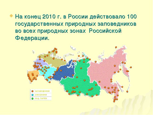 На конец 2010 г. в России действовало 100 государственных природных заповедни...