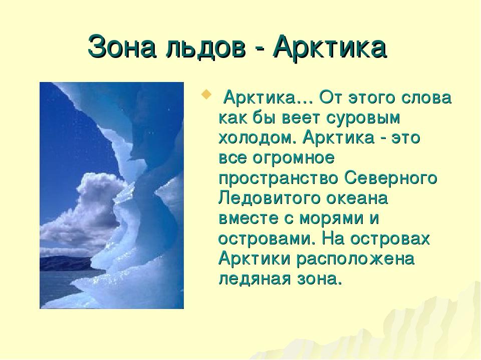 Зона льдов - Арктика Арктика… От этого слова как бы веет суровым холодом. Арк...
