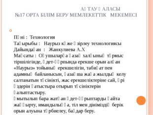 АҚТАУ ҚАЛАСЫ №17 ОРТА БІЛІМ БЕРУ МЕМЛЕКЕТТІК МЕКЕМЕСІ Пәні : Технология Тақы