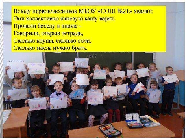 Всюду первоклассников МБОУ «СОШ №21» хвалят: Они коллективно ячневую кашу вар...