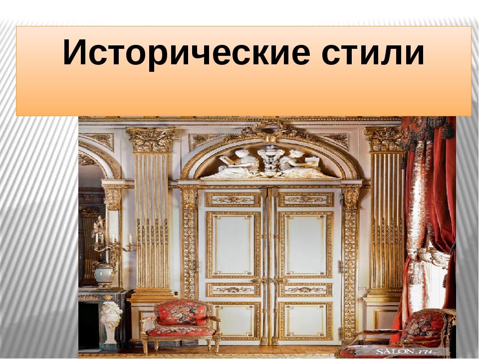 Исторические стили