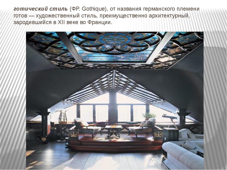 готический стиль (ФР. Gothique), от названия германского племени готов — худо...