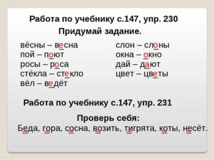 Работа по учебнику с.147, упр. 230 Придумай задание. Работа по учебнику с.147