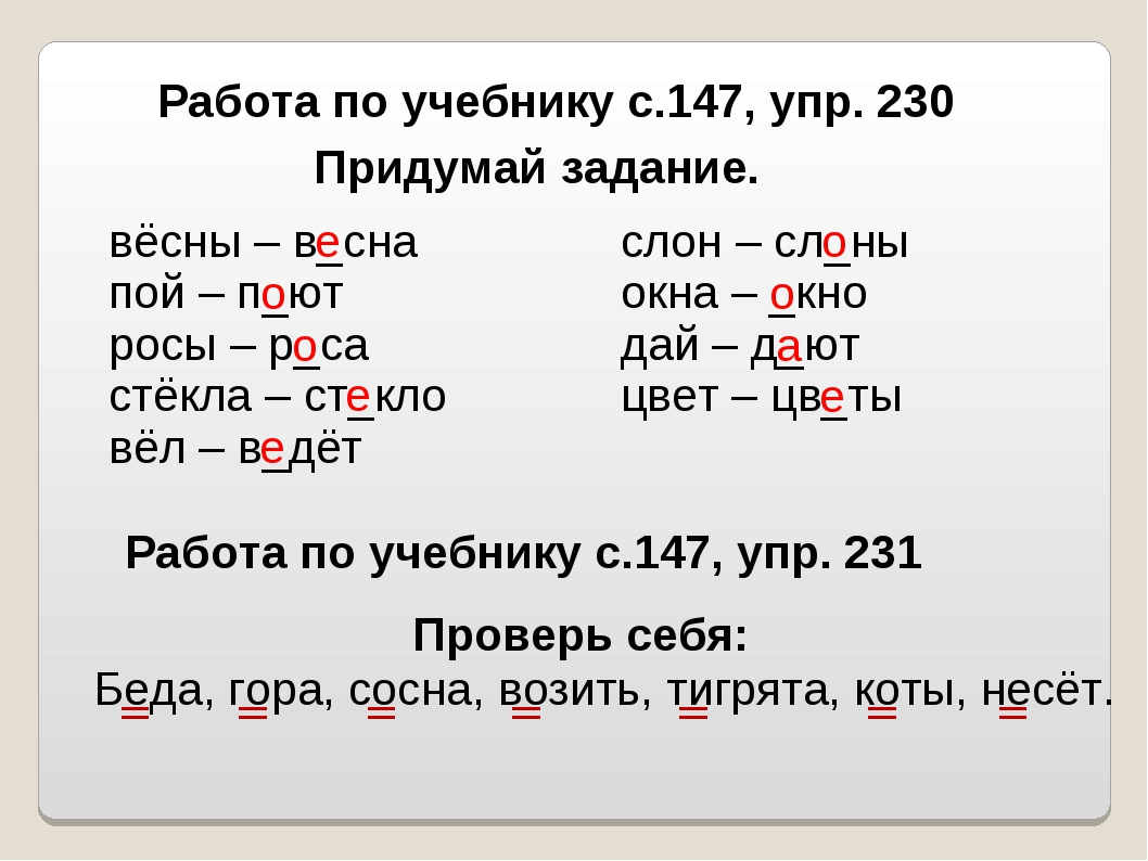 Работа по учебнику с.147, упр. 230 Придумай задание. Работа по учебнику с.147...