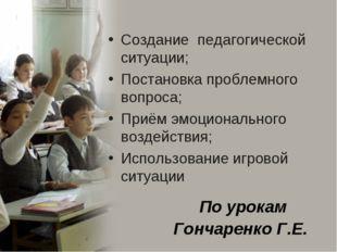 По урокам Гончаренко Г.Е. Создание педагогической ситуации; Постановка пробле