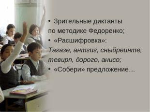 Зрительные диктанты по методике Федоренко; «Расшифровка»: Тагазе, антгиг, сны