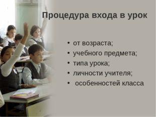 Процедура входа в урок от возраста; учебного предмета; типа урока; личности у