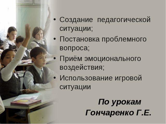 По урокам Гончаренко Г.Е. Создание педагогической ситуации; Постановка пробле...