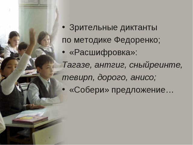 Зрительные диктанты по методике Федоренко; «Расшифровка»: Тагазе, антгиг, сны...