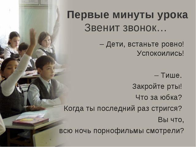 Первые минуты урока Звенит звонок… – Дети, встаньте ровно! Успокоились! – Тиш...