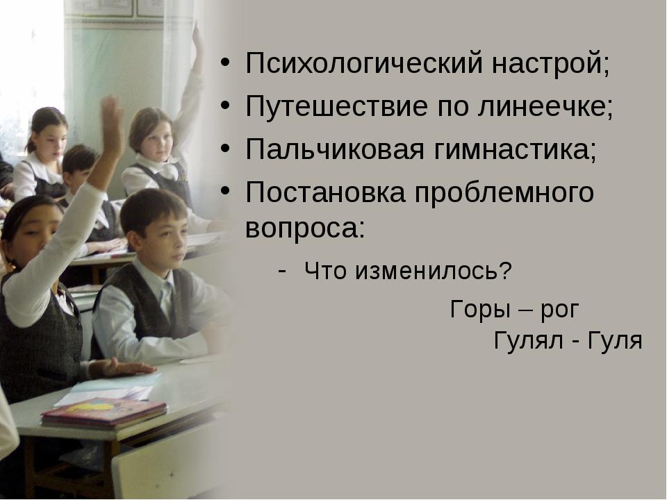 Психологический настрой; Путешествие по линеечке; Пальчиковая гимнастика; Пос...