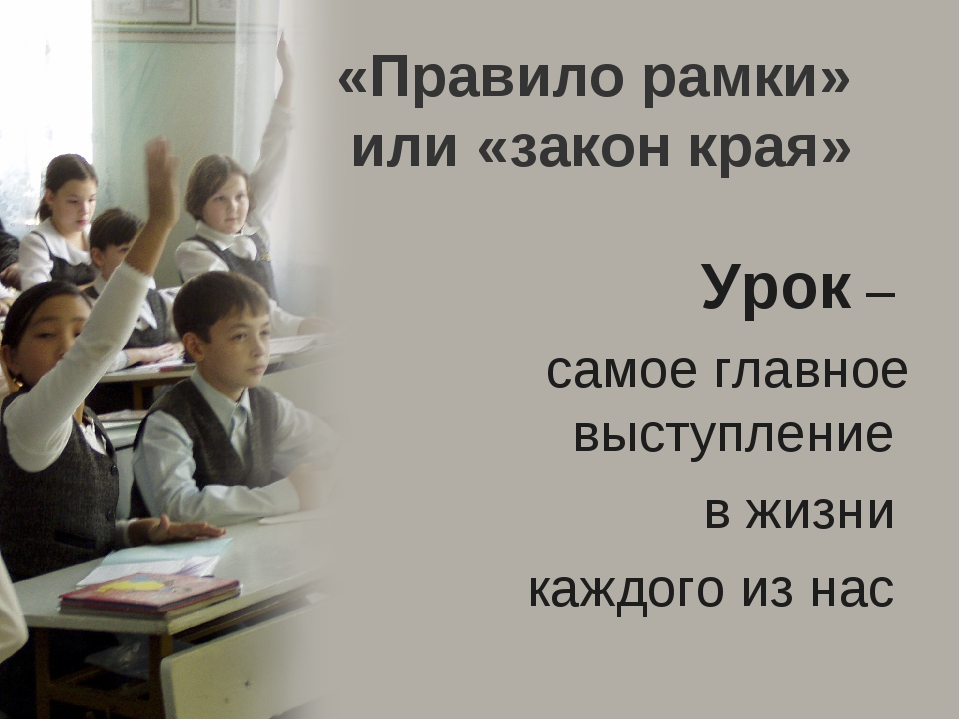 «Правило рамки» или «закон края» Урок – самое главное выступление в жизни каж...